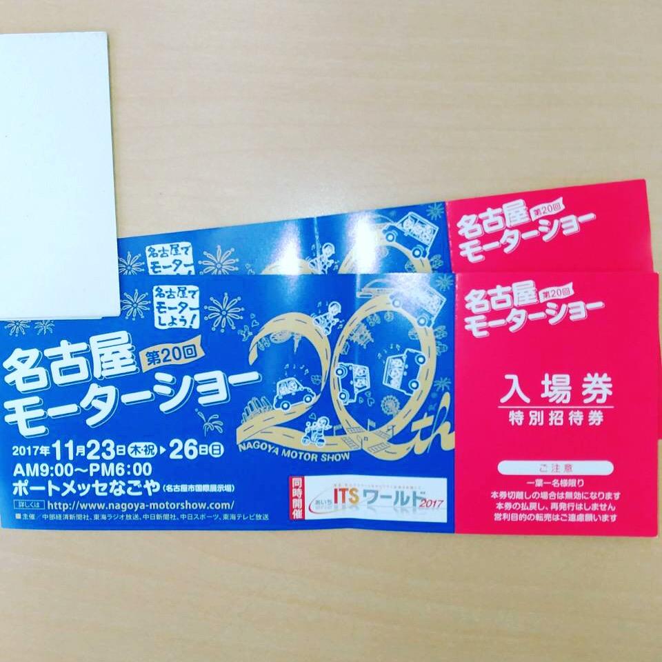 名古屋 モーター ショー チケット プレゼント